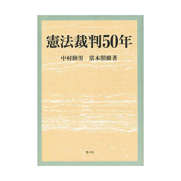 憲法裁判50年