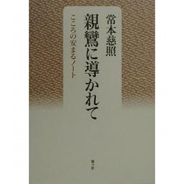 親鸞に導かれて こころの安まるノート/常本慈照