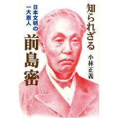 知られざる前島密 日本文明の一大恩人