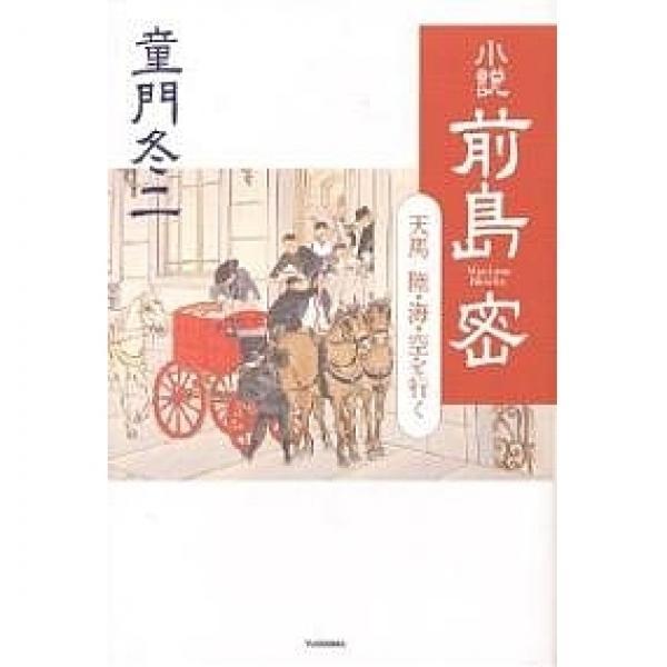 小説前島密 天馬陸・海・空を行く/童門冬二