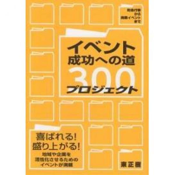 イベント成功への道プロジェクト300 町会行事から商業イベントまで/東正樹