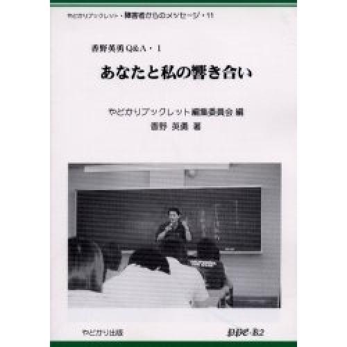 あなたと私の響き合い 香野英勇Q&A 1/香野英勇/やどかりブックレット編集委員会