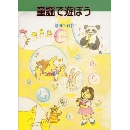 童謡で遊ぼう/池田小百合