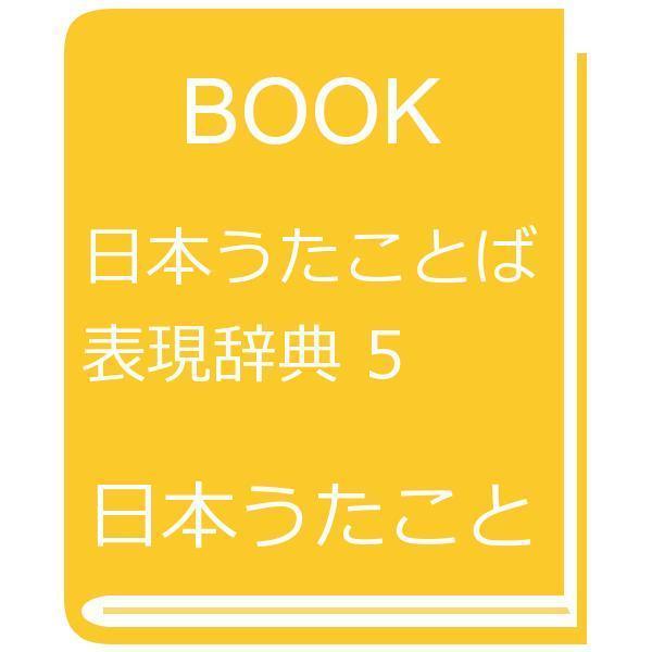 日本うたことば表現辞典 5/日本うたことば表現辞典刊行会
