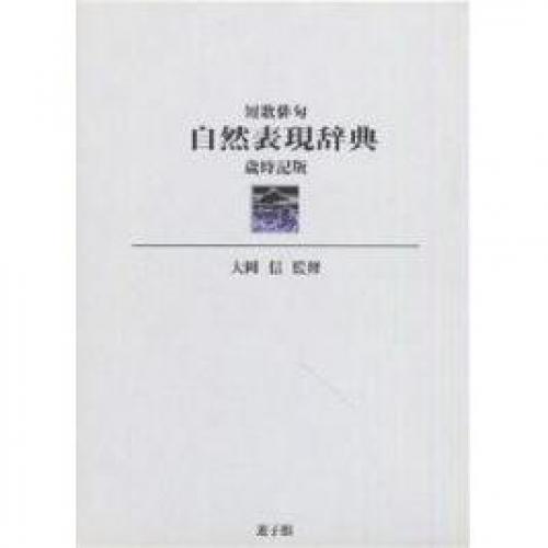 短歌俳句自然表現辞典 歳時記版
