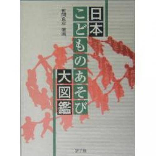日本こどものあそび大図鑑/笹間良彦