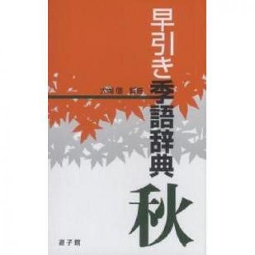 早引き季語辞典 秋