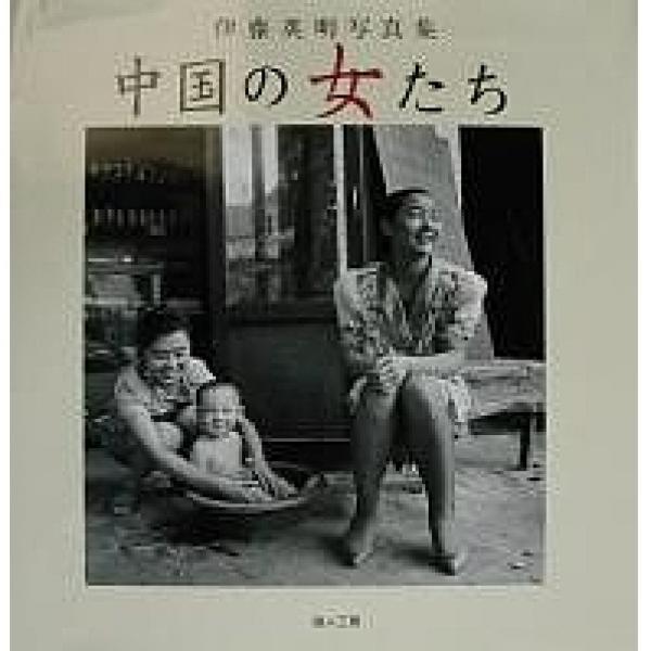 中国の女たち 伊藤英明写真集/伊藤英明