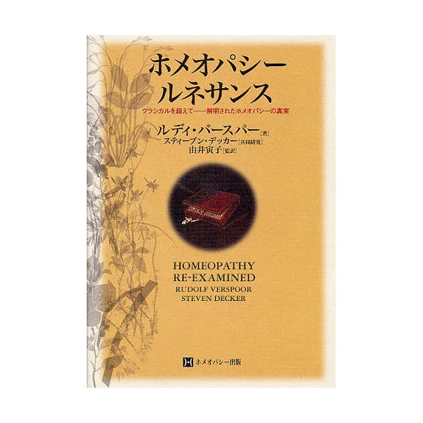 ホメオパシールネサンス クラシカルを超えて-解明されたホメオパシーの真実/ルディ・バースパー