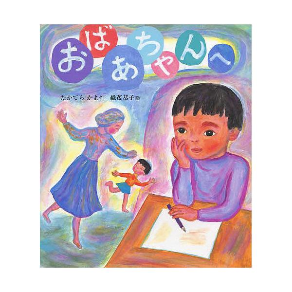 おばあちゃんへ/たかてらかよ/織茂恭子/子供/絵本
