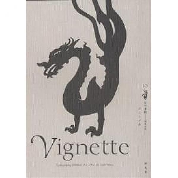 ヴィネット Typography journal 10/板倉雅宣