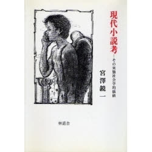 現代小説考 その実態社会学的価値/宮澤鏡一