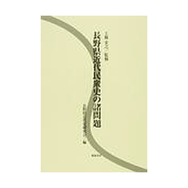 長野県近代民衆史の諸問題/長野県近代史研究会