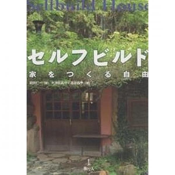 セルフビルド 家をつくる自由/蔵前仁一/矢津田義則/渡邊義孝