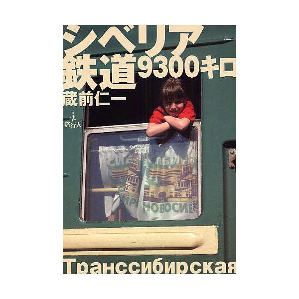 シベリア鉄道9300キロ/蔵前仁一