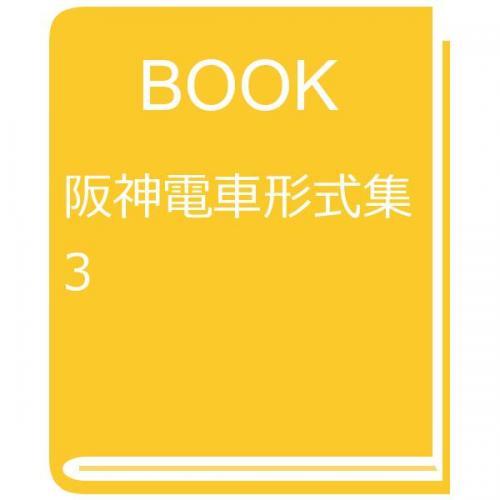 阪神電車形式集 3