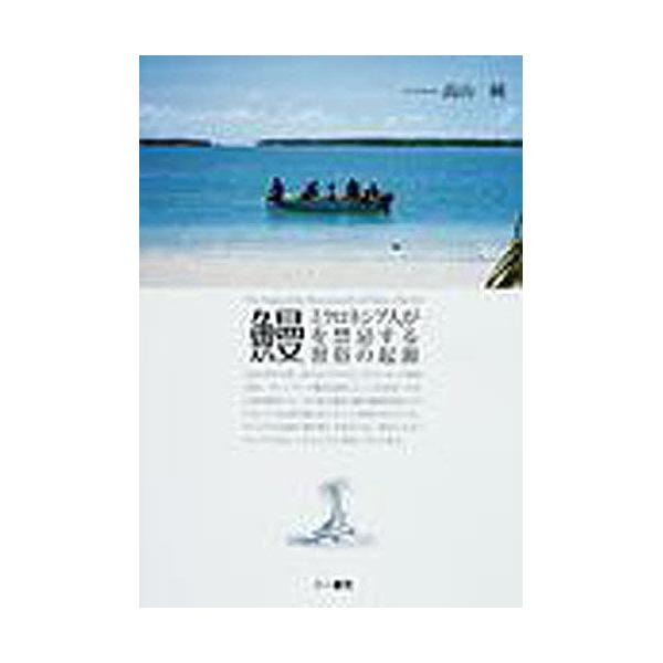 ミクロネシア人が鰻を禁忌する習俗の起源/高山純