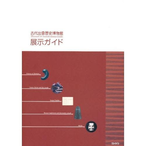 古代出雲歴史博物館展示ガイド/旅行