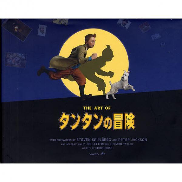 THE ART OFタンタンの冒険/ChrisGuise/山田敏