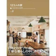 123人の家 vol2