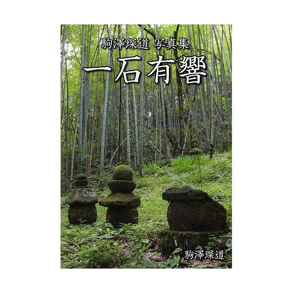一石有響 駒澤【タン】道写真集/駒澤【タン】道