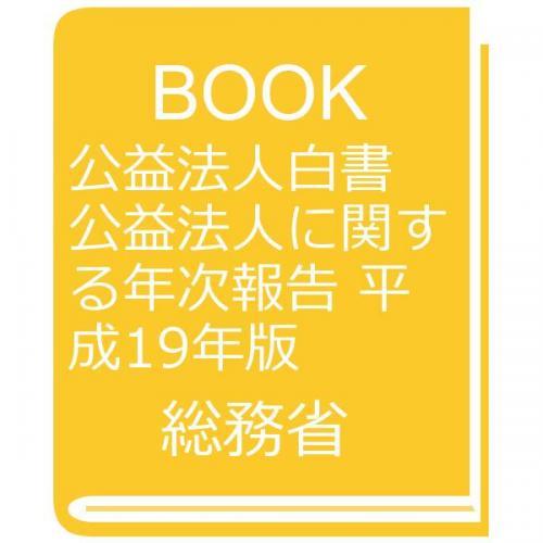 公益法人白書 公益法人に関する年次報告 平成19年版/総務省