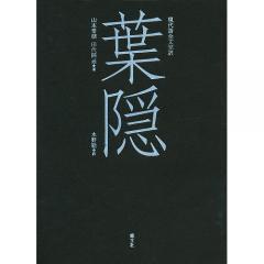 葉隠 現代語全文完訳