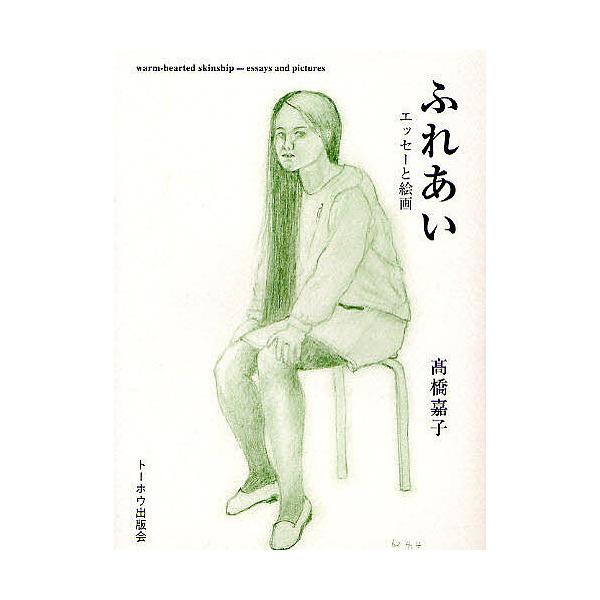 ふれあい エッセーと絵画/高橋嘉子