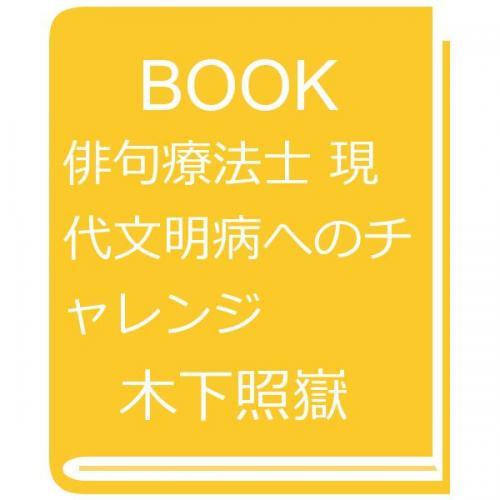 俳句療法士 現代文明病へのチャレンジ/木下照嶽/土肥豊