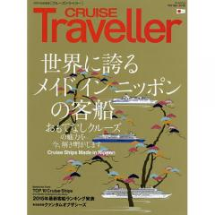 CRUISE Traveller 世界の船旅画報 2015Winter/旅行