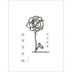 エアリアル/松田朋春
