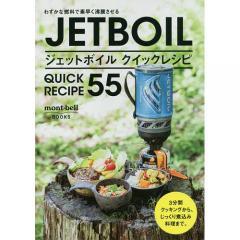 ジェットボイルクイックレシピ55 わずかな燃料で素早く沸騰させる/レシピ