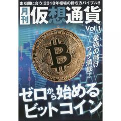 月刊仮想通貨 Vol.1