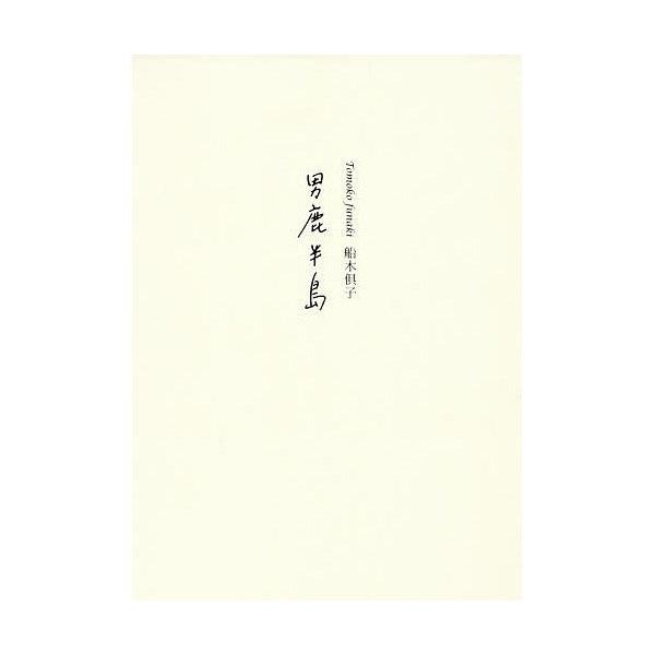 男鹿半島 船木倶子詩集/船木倶子