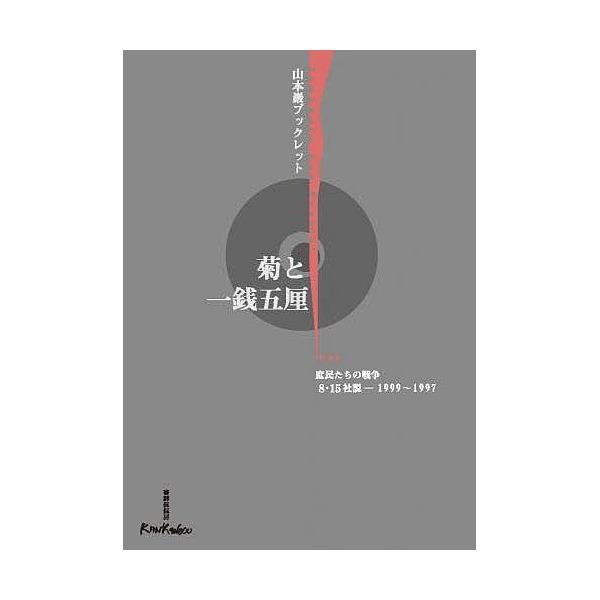 菊と一銭五厘 庶民たちの戦争 8・15社説-1999~1997/山本巖