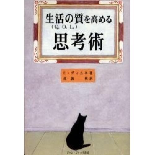 生活の質を高める思考術/E.ディムネ/高波秋