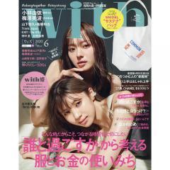 w i t h (ウィズ) 2020年6月号
