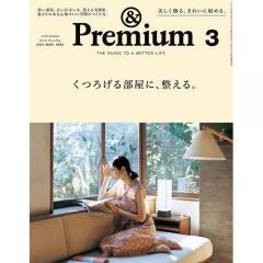 &Premium(アンドプレミアム) 2021年3月号