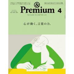 &Premium(アンドプレミアム) 2021年4月号