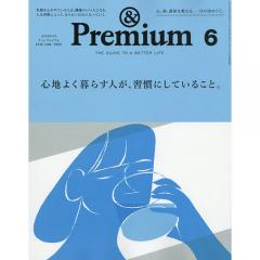 &Premium(アンドプレミアム) 2019年6月号