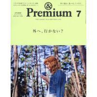 &Premium(アンドプレミアム) 2016年7月号
