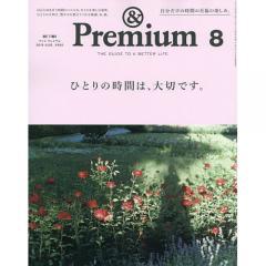 &Premium(アンドプレミアム) 2019年8月号