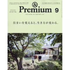 &Premium(アンドプレミアム) 2019年9月号