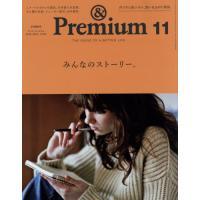 &Premium(アンドプレミアム) 2016年11月号