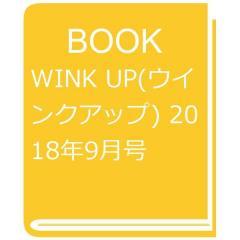 WINK UP(ウインクアップ) 2018年9月号