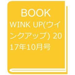 WINK UP(ウインクアップ) 2017年10月号