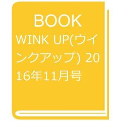 WINK UP(ウインクアップ) 2016年11月号