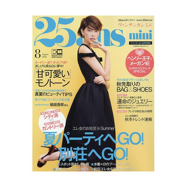 25ans mini 2018年8月号 【25ans増刊】