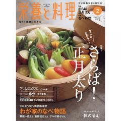 栄養と料理 2018年2月号