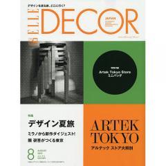 エル・デコ2019年8月号増刊Artek付録つき特別版 2019年8月号 【ELLE DECOR(エル・デコ)増】